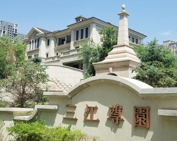 三江尊园人防工程(竣工)