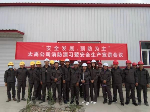 内蒙古太禹消防演习暨安全宣讲会